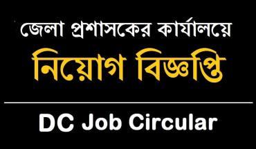 DC Office Job Circular