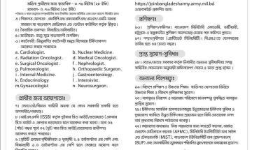 BD Govt Job Circular Army Medical