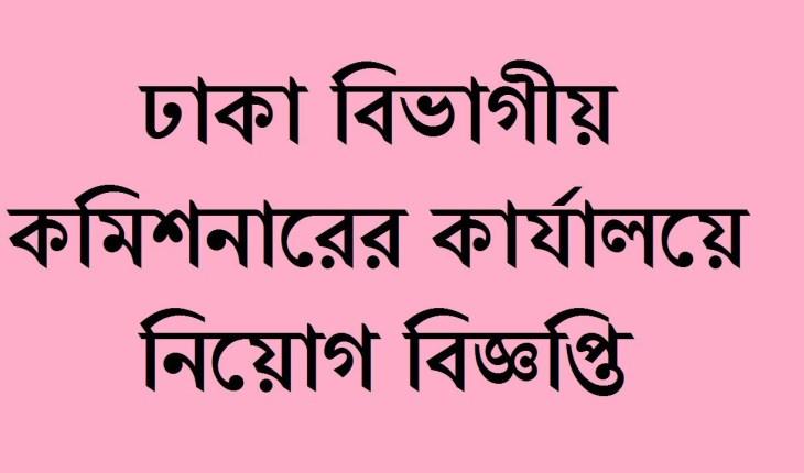 Dhaka Division commissioner BD Govt Job Circular