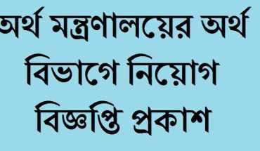 Ministry of Finance Job Circular in Bagnladesh