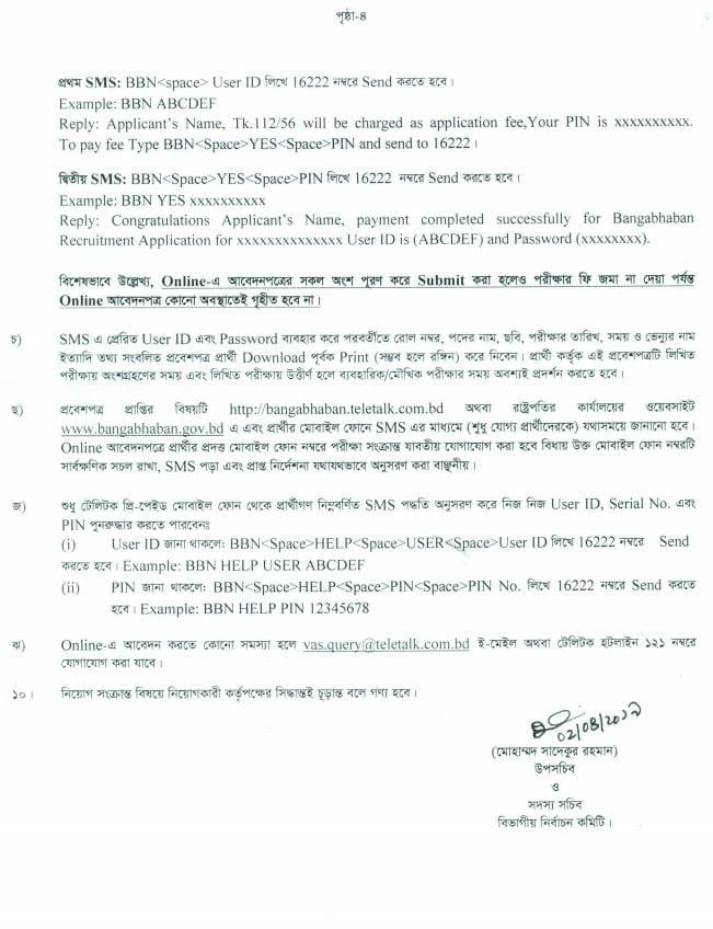 President Office BD Govt Job Circular