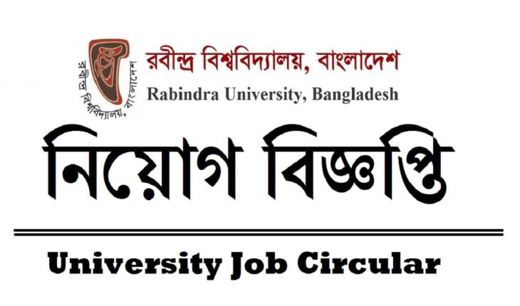 University Jobs in Bangladesh