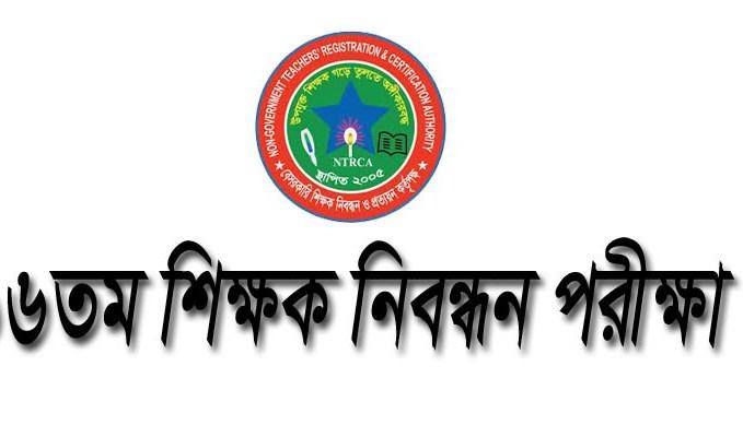 16th Teacher Registration
