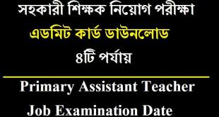 Primary Assistant Teacher Job Examination Date