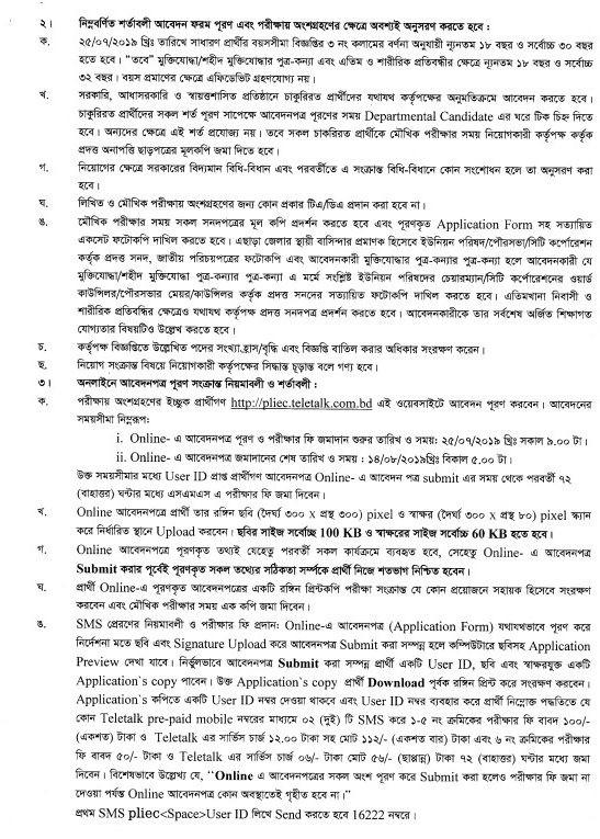 Bangladesh Post Office Job