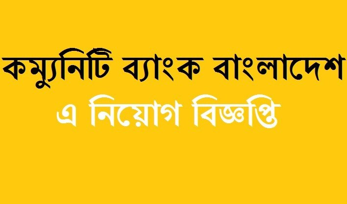 Community Bank Bangladesh