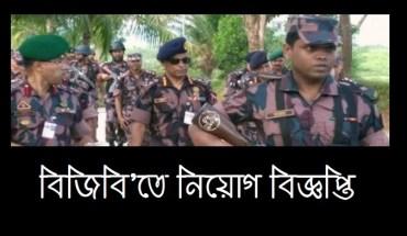 Bangladesh Border Guard BGB Job Circular