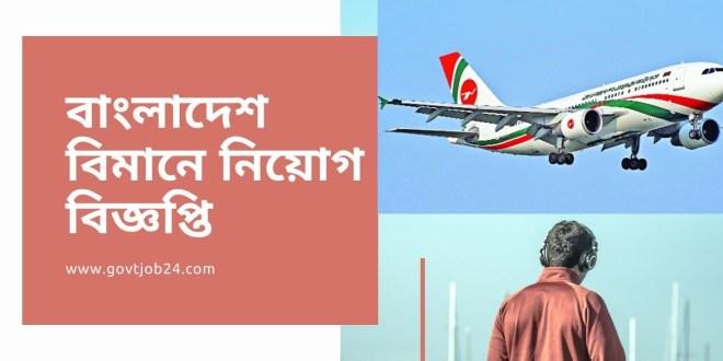 Biman Bangladesh Airline BD Govt job circular