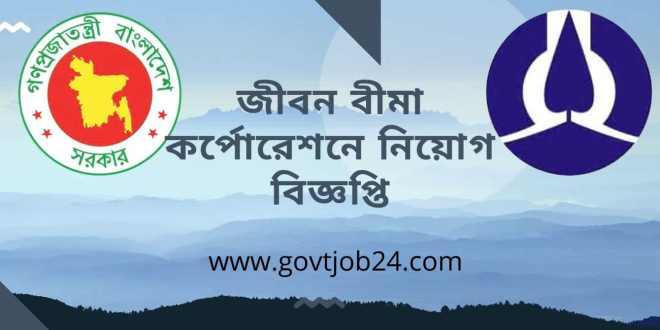 Jibon Bima Corporation Job Circular