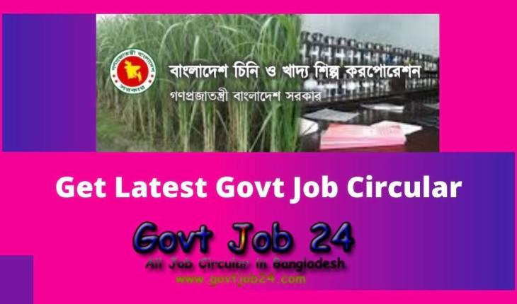 bsfic teletalk com bd govt job circular 2020