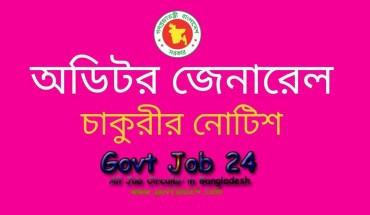 Auditor General OCAG BD Govt Job Circular