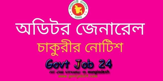 Auditor General OCAG BD Govt Job Circular