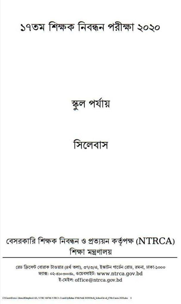 17th-ntrca-school-syllabus