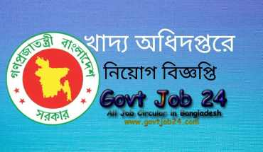 Mofood Govt Job Circular