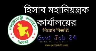 controller general of accounts job circular