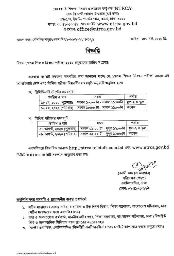 ntrca-exam-date-time-2020