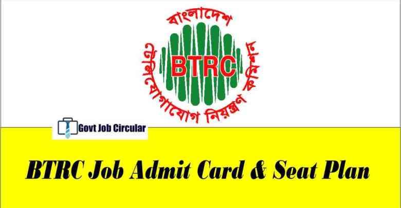 btrc admit card