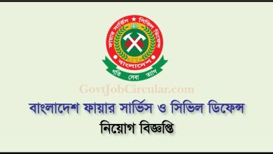 Bangladesh Fire Service & Civil Defense Job Circular