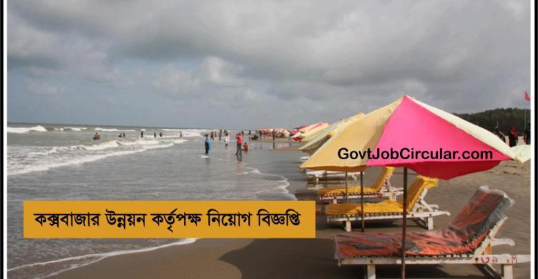 www.coxda.gov.bd