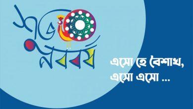 Pohela Boishakh SMS