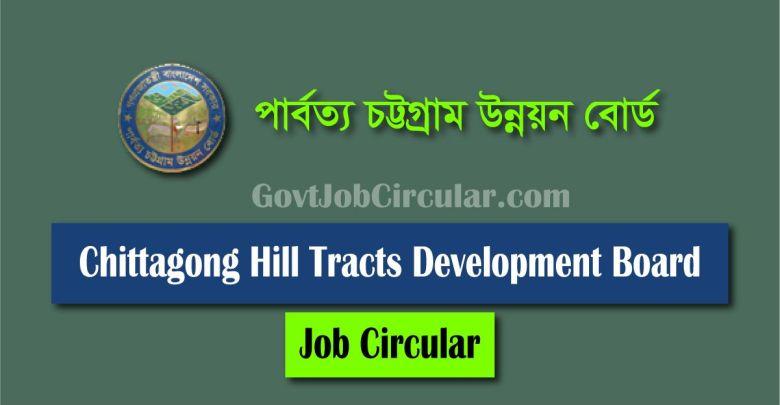 Chittagong Hill Tracts Development Board Job Circular