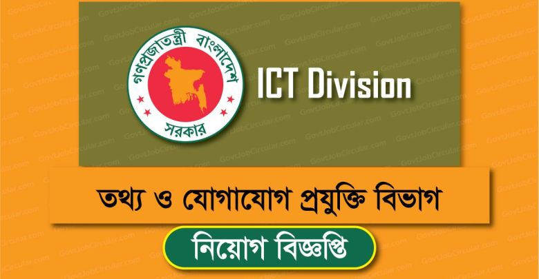 Information and Communication Technology Division Job Circular