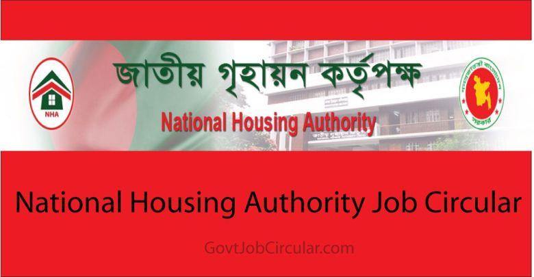 National Housing Authority Job circular, NHA Job circular, Government Jobs, Govt Jobs, job circular 2021, Job Circular in Dhaka