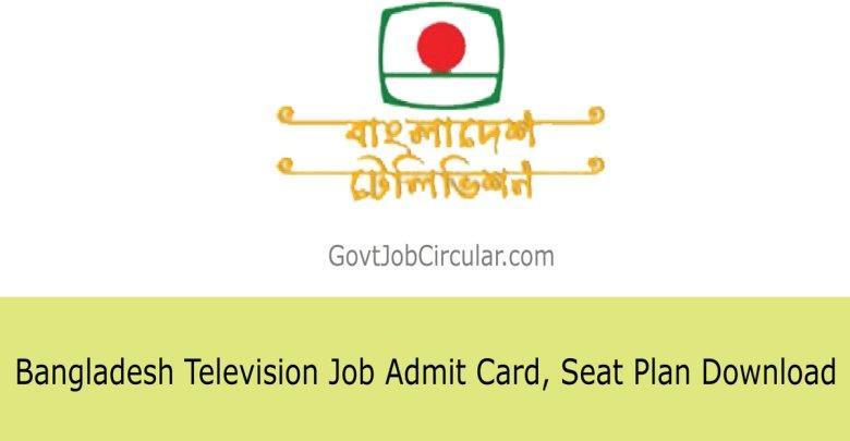 BTV Admit Card