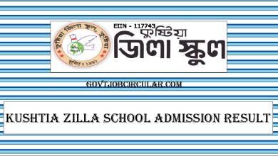 Kushtia Zilla School Admission Result