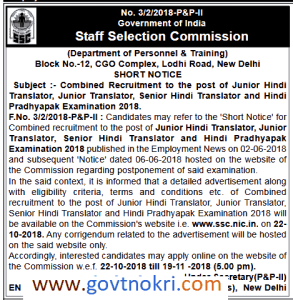 SSC JHT Recruitment 2018