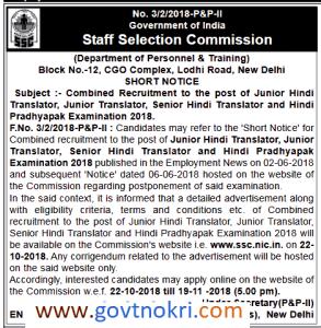 SSC JHT Recruitment 2018