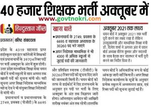 UPSESSB TGT PGT Recruitment 2019