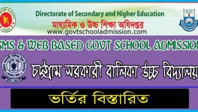 Chittagong Govt Girls High School