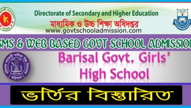 Barisal Govt Girls High School