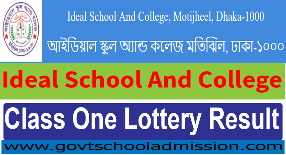 Ideal School and College Class One Lottery Result
