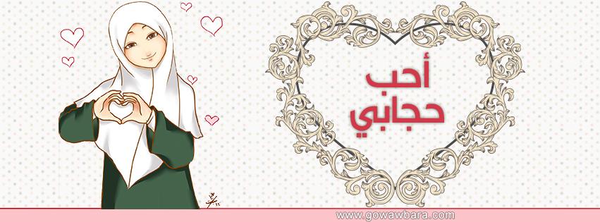 love-hijabi