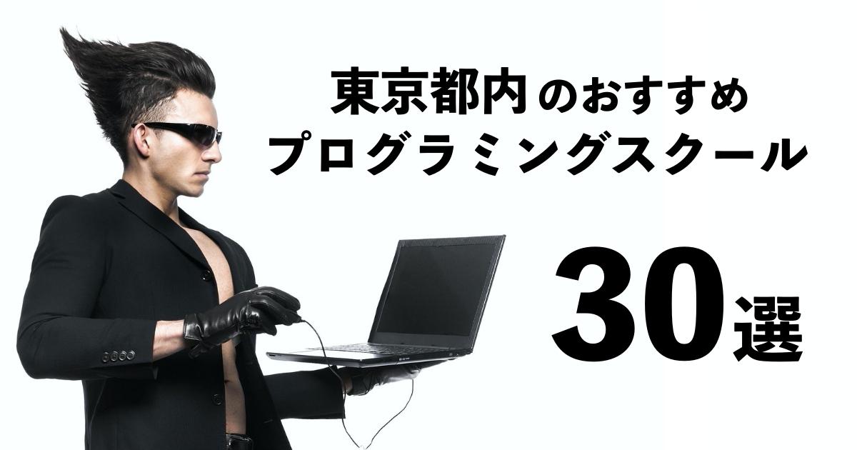 東京都内のおすすめプログラミングスクール