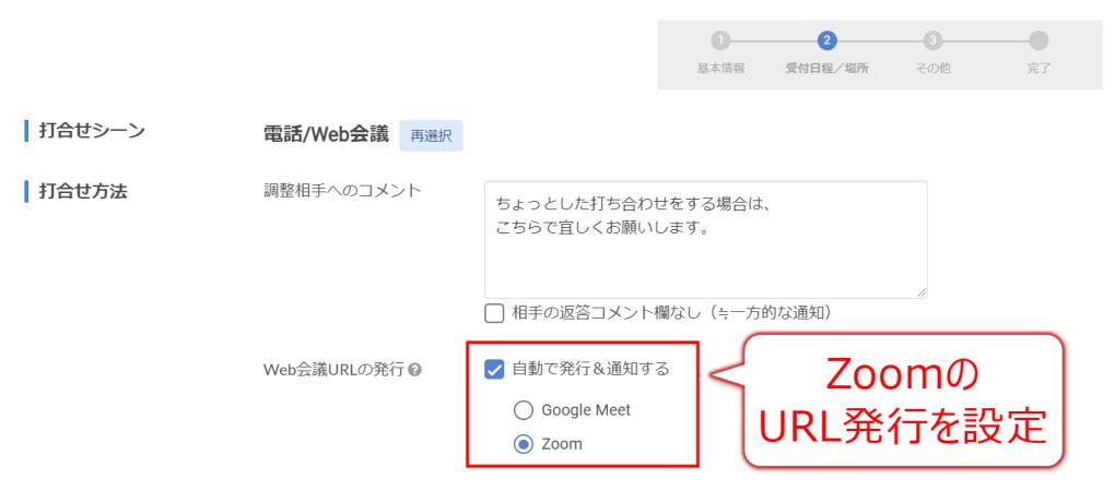 Zoomの発行を自動化する設定のイメージ