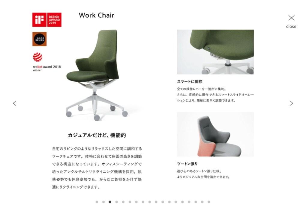 OKAMURAのLives Work Chair