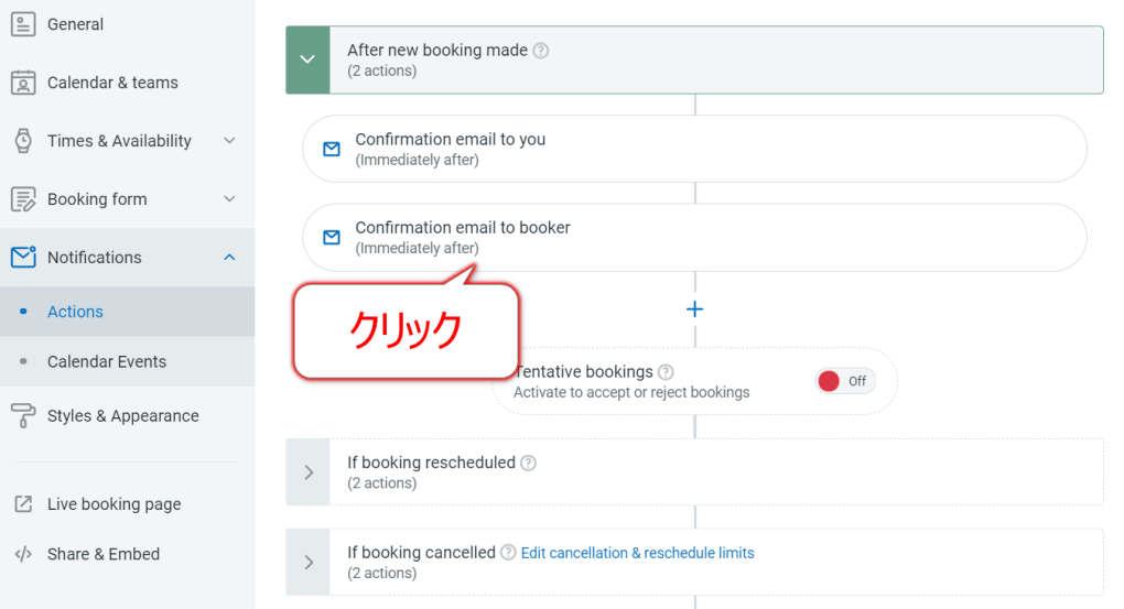 1. 「After new booking made」のyouとなっているフローを選択する
