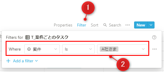 Filterに設定した条件の例