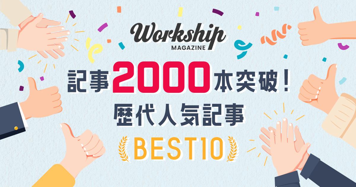 Workship MAGAZINE歴代人気記事