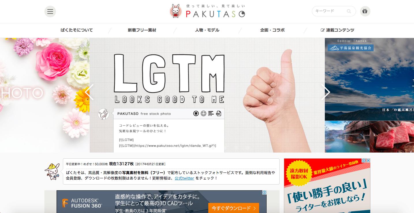 PAKUTASO Webサイト