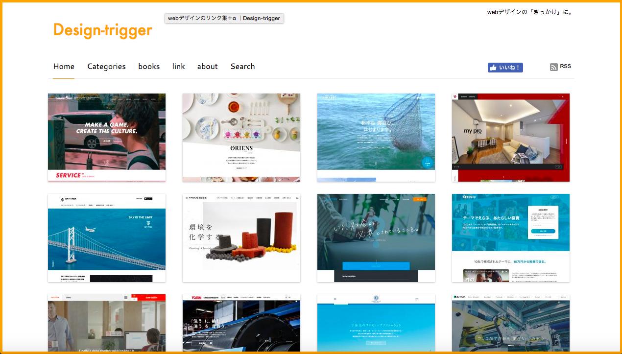 Design-trigger