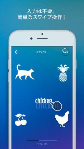 ドロップスアプリのスクリーンショット