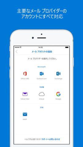 メール管理アプリのスクリーンショット