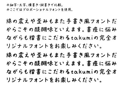 手書き フォント フリー