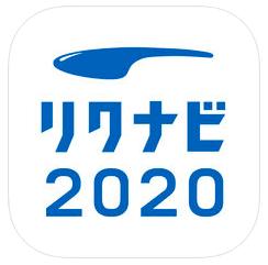 リクナビ2020