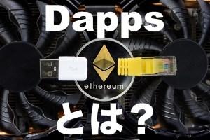 Dapps(ダップス・分散型アプリケーション)とは? 読み方や定義、参入のメリット・デメリットを詳しく解説