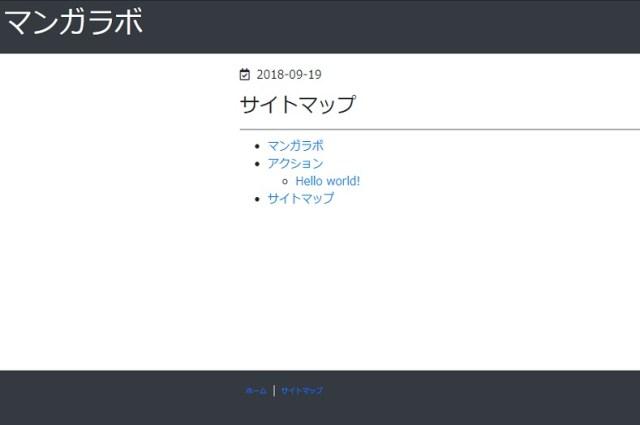 サイトマップ実装例